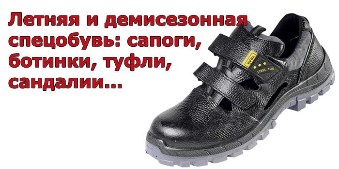 Летняя и демисезонная обувь