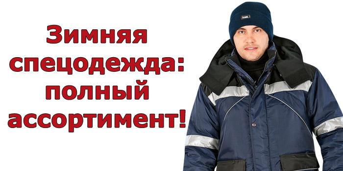 Зимняя спецодежда, слайдер