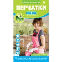 АЗРИ Перчатки резиновые хозяйственные Комфорт и удобство