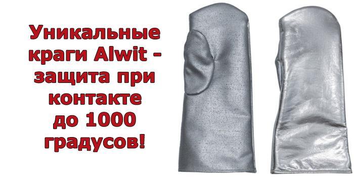 Краги Alwit