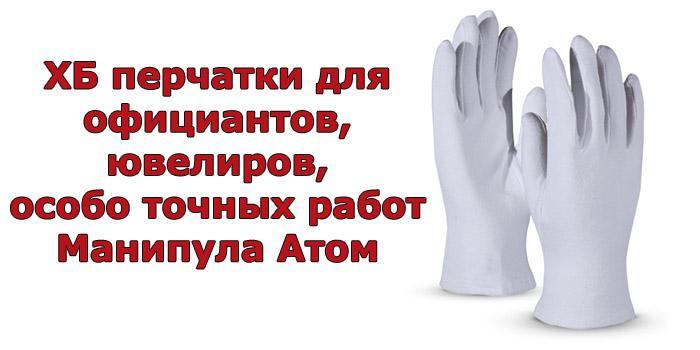 Перчатки для официантов Манипула Атом