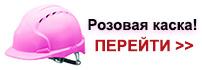 Розовая каска