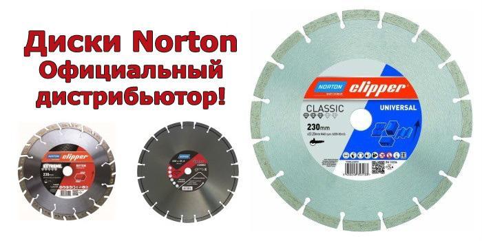 Диски Norton