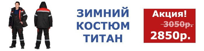 Костюм Титан