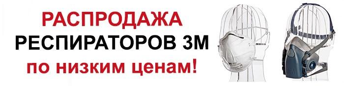 Распродажа респираторов 3М